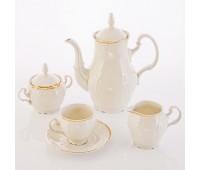 Бернадот Ивори сервиз кофейный на 6 персон 15 предметов(фарфор цвета слоновой кости)