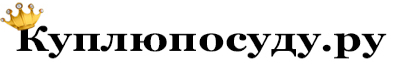 Интернет магазин Куплюпосуду